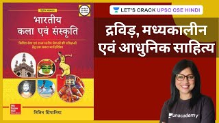 Dravidian, Medieval & Modern Literature | Art and Culture | Nitin Singhania | UPSC CSE Hindi