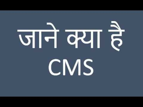 What is the CMS in hindi, Full form of CMS in hindi