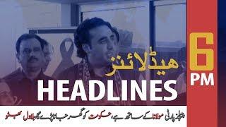 ARYNews Headlines  Pakistan, Afghanistan to work on polio eradication together  6PM  16 Oct 2019