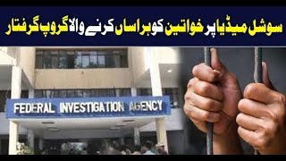 Group of Blackmailers Caught | FIA Islamabad | Neo Pakistan