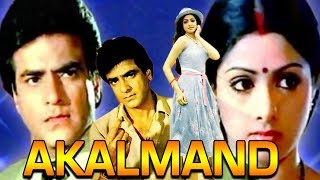 Akalmand (1984) Full Hindi Movie | Ashok Kumar, Jeetendra, Sridevi