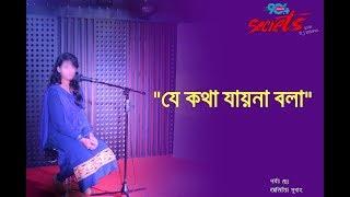 SECRETS I Epi : 34 I RJ Kebria I Dhaka fm 90.4 I Subah