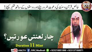 Char Lanti Auraten ? | چار لعنتی عورتیں ؟ | By Qari Suhaib Ahmed Meer Muhammadi || IIRCTV