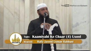 Khutba Juma Urdu | Kaamiyabi Ke Chaar (4) Usool by Hafiz Javeed Usman Rabbani