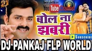 बोल ना झबरी ||Bhojpuri Blast||Pawan Singh New Flp Project Dj Pankaj