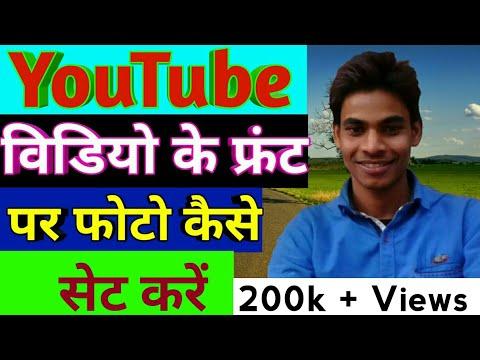 How to set photo YouTube video on front यूट्यूब वीडियो के पहले पेज पर फोटो कैसे सेट करे
