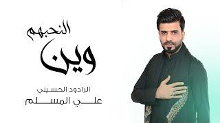 وين النحبهم - علي المسلم - حصريآ - 2021