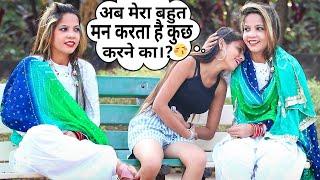 Annu Singh: Mai Tumhare Husband Se Shaadi Krungi Prank | Prank On Cute Couples | {Brb-Dop}