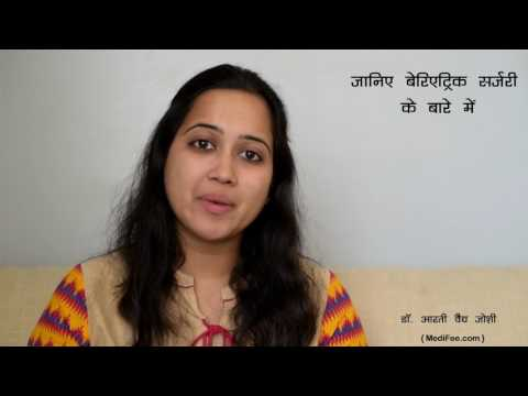 Bariatric Surgery (Hindi) - Weight Loss Surgery in Hindi