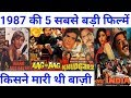 Top 5 Bollywood Movies Of 1987  जानिए ये फिल्में हिट हुई या फ्लॉप  With Box Office Collection