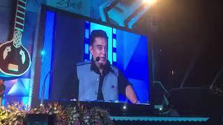 Kamal Haasan Speech at #KolkataInternationalFilmFestival - 10.11.2017