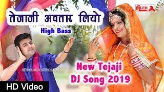 तेजाजी अवतार लियो राजस्थानी वीडियो सांग 2019 | High Bass | Rekha Shekhawat | Alfa Music & Films