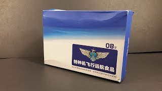 2014 Chinese PLAAF Long Voyage Flight Meal Air Force MRE Review Meal Ready to Eat Taste Test