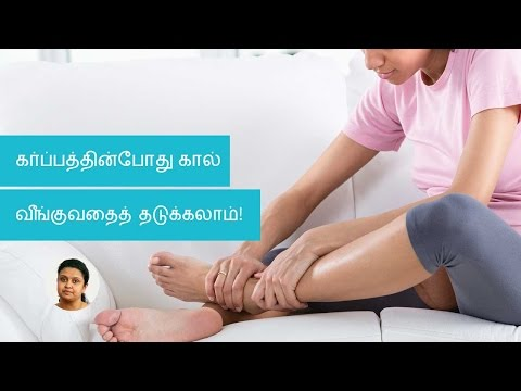 Worried about your swollen feet during pregnancy? Find relief! | Tamil