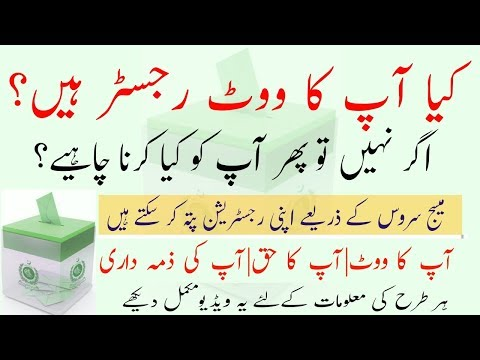 Vote register krane ka tareek in PAKISTAN || How to check complete vote information