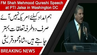 FM Shah Mehmood Qureshi Speech at PTI Jalsa in Washington DC | 22 July 2019 | 92NewsHD