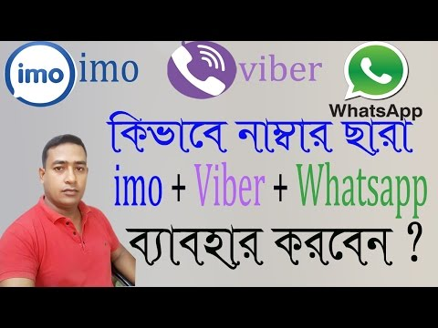 How To Use IMO Without Phone Number (Bangla Tutorial )How To Use Without Number imo,Viber,Whatsapps