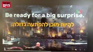 الفيديو الذي وضع على الصفحات الرئيسية للمواقع الإسرائيلية التي تعرضت لهجوم سابيبر