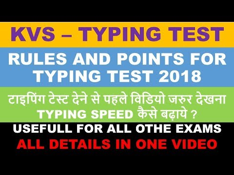 kvs typing test all details rules and software 2018