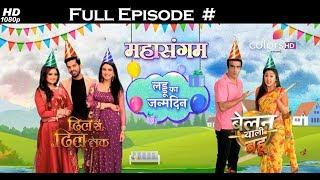 Mahasangam - Dil Se Dil Tak & Belan Wali Bahu - 16th March 2018 - Full Episode