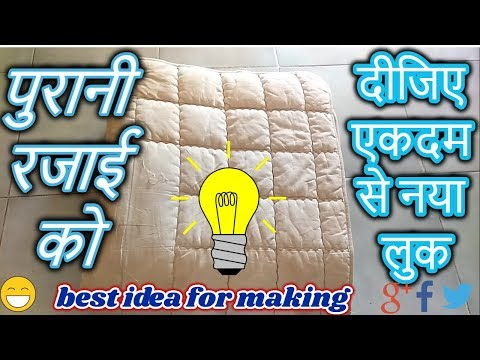 best making idea   diy best using idea for old saree-[recycle] - hindi 
