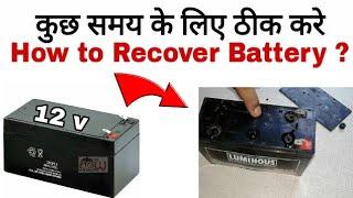 बैटरी को दोबारा ठीक कैसे करे|| Battery Recover || How to Recover 12v Battery || Learn everyone