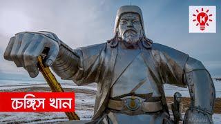 চেঙ্গিস খান | কি কেন কিভাবে | Genghis Khan | Ki Keno Kivabe