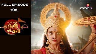 Jhansi Ki Rani - 20th February 2019 -  की रानी - Full Episode