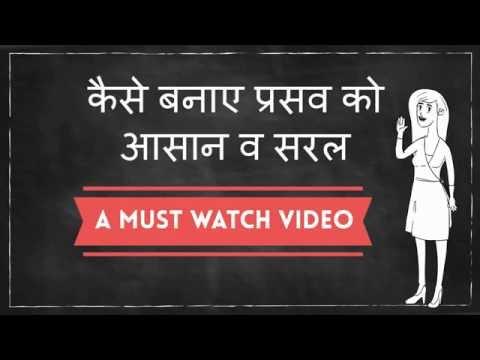 How to make labor easier and faster in hindi/ कैसे बनाए प्रसव को आसान व सरल