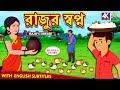 Download রাজুর স্বপ্ন - Raju's Dream | Rupkothar Golpo | Bangla Cartoon | Bengali Fairy Tales | Koo Koo TV MP3,3GP,MP4
