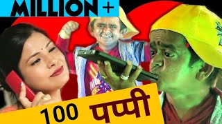 Chotu ka chumma |Hindi Comedy | Chotu Dada Khandesh Comedy Video