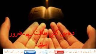 Dua mein kitni taqat hy (دعا کی طاقت) Molana Tariq Jameel Sahib