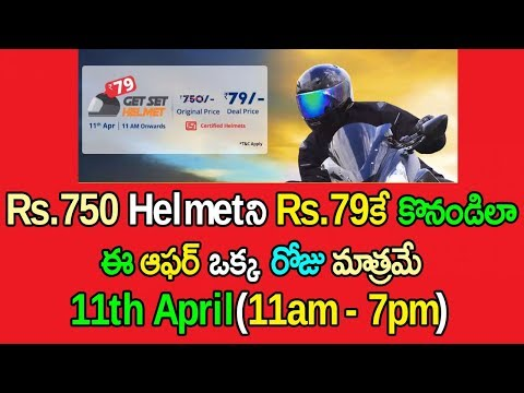 Droom Helmet Flash Sale Again On April 11th in Droom.in Website | Don't Miss It | Telugu Tech Trends