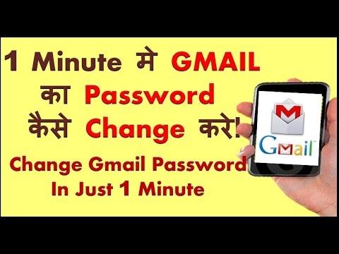 Change Gmail Password in 1 Minute | 1 मिनट मे Gmail का Password कैसे Change करे ?