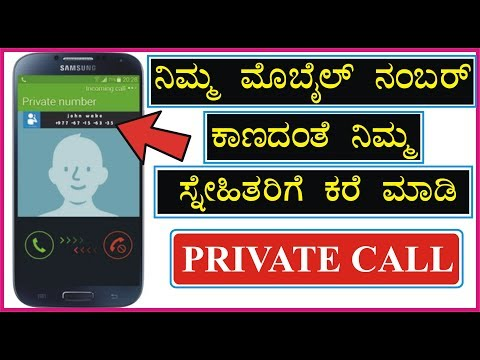 How to call your friends with private number ? - Sad reality !!