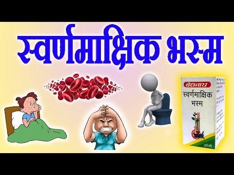 Swarna Makshik Bhasma - Best Ayurvedic Medicine for Chronic Diseases Like Stress and Jaundice