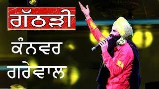Rang Kartar De || Kanwar Grewal || Latest Kanwar Grewal Live