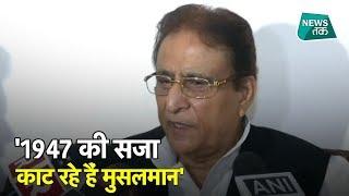 मॉब लिंचिंग पर ये क्या बोल गए आजम खान? #NewsTak
