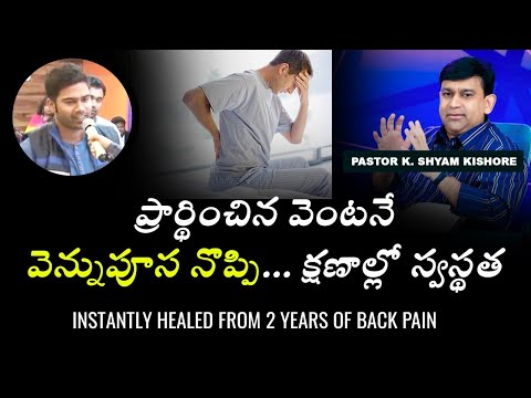 Instantly healed from 2 years of Back Pain