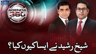 Sheikh Rasheed Ne Aisa kyun kiya? | Agenda 360 | SAMAA TV | 20 Jan 2018