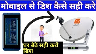 Android mobile se dish tv/DTH ko kaise set kare,how set dth via mobile