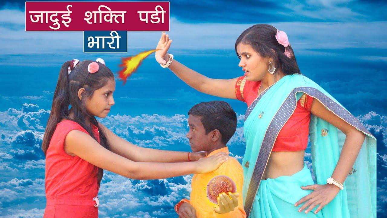 Download जादुई सकती पड़ी भारी l Jadui Sakti Padi Bhari l जादुई संकट की कहानी l Sonam Prajapati MP3 Gratis