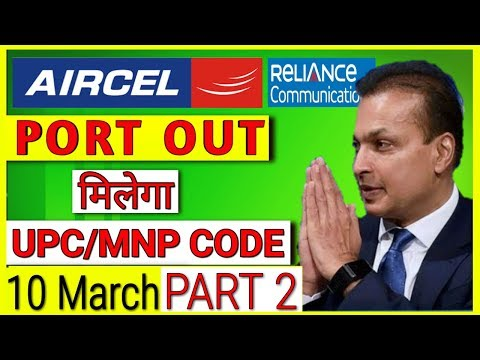 🔥Part 2|Aircel UPC/MNP/PORT OUT Number in a Call From Any Number| AirtelSMS| Reliance Comm मत बनिये