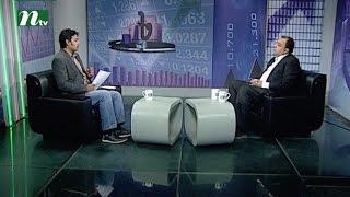 Market Watch মার্কেট ওয়াচ | Episode 271 | Stock Market and Economy Update | Talk Show