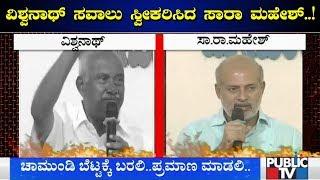 ಚಾಮುಂಡಿ ಬೆಟ್ಟಕ್ಕೆ ಬರಲಿ, ಪ್ರಮಾಣ ಮಾಡಲಿ..! Sa Ra Mahesh Accepts H Vishwanath's Challenge