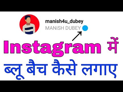 How To Add Blue Tick Symbol On Instagram | Instagram Me Blue Tick Emoji Kaise Lagaye ? 2018