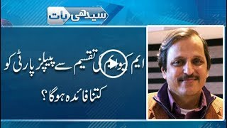 CapitalTV; PPP will be benefited from rifts between MQM Pakistan leaders