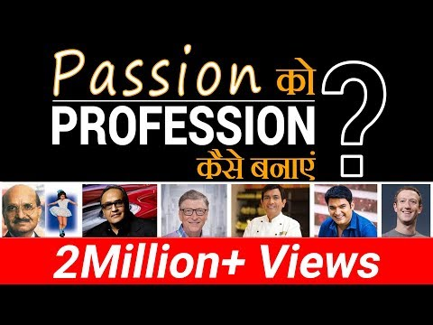 How to Find Your Passion । Passion को Profession कैसे बनाएँ | Dr Vivek Bindra