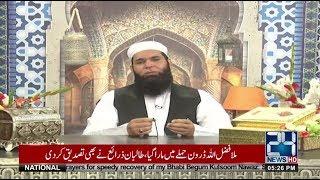 Hakeem Tariq Mehmood Chughtai Latest  Bayan  | 15 June 2018 | 24 News HD