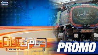Karachi Ki Awam Ka Paani Band | Awam Ki Awaz | PROMO